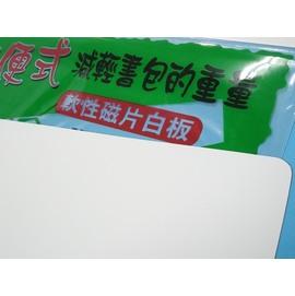 軟性白板.軟性磁鐵白板.軟白板磁片.軟性磁白板30cm x 40cm(旻新)/一片入{定99}