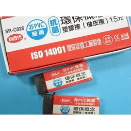 橡皮擦SR-C026利百代非PVC安全無毒橡皮擦(黑色.大)/一個{15}