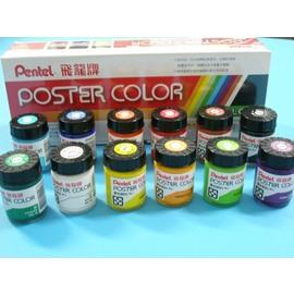 Pentel飛龍牌POS4-12色廣告顏料30cc(紙盒裝)/一組入{定360}