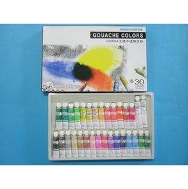 雄獅水彩GC-30王樣不透明水彩30色水彩顏料/{定235}一箱/ 6盒入