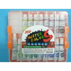 SKB環保透明水彩WL-130 NOVA透明水彩 18色透明水彩(膠盒裝)/一小盒入{定130}