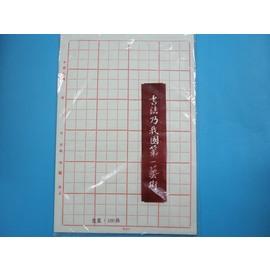 24格書法毛邊紙 8開24格毛邊紙 24格書法練習紙 約100張入/一小包{促50}