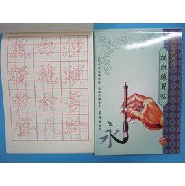 書法入門毛筆描紅練習帖(2) 16K書法練習簿字帖B502描紅簿 建利書局(中)/一本入{特90}