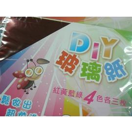 玻璃紙 DIY玻璃紙 15cm x 15cm萬國牌(透明.混色)/一袋10包入(一包12張){定15}