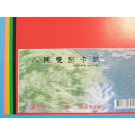 8K雙面西卡紙8開雙彩卡紙5張入(一張正反兩色)/一小包入{定25}