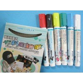 雄獅DFM-240/6布料彩繪筆(黑布可用)6色入/一盒入{定240}