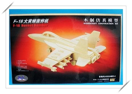 DIY木質3D立體拼圖 木製飛機模型(P104.F-18大黃蜂轟炸機)/一個入{促99}