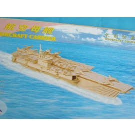 DIY木質3D立體拼圖.模型船艦(P048航空母艦.大5片入)/一組入{定250}