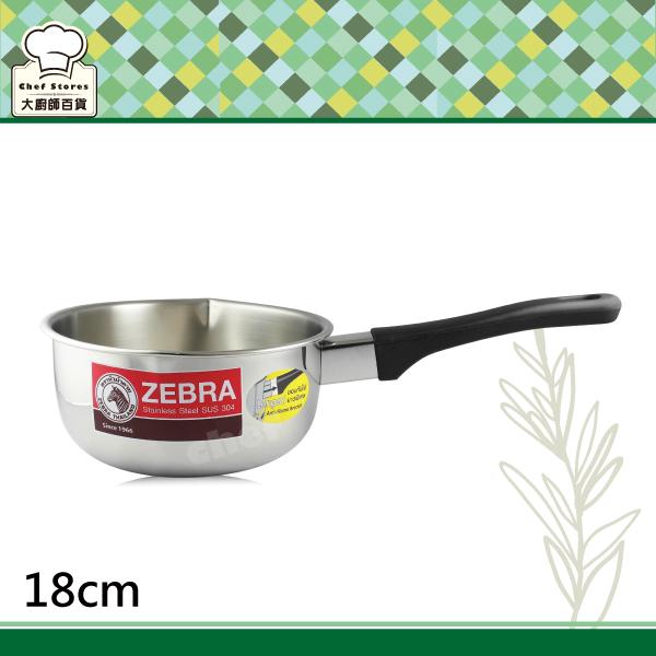 ZEBRA斑馬牌不鏽鋼雪平鍋湯鍋18cm雙鍋嘴口設計-大廚師百貨