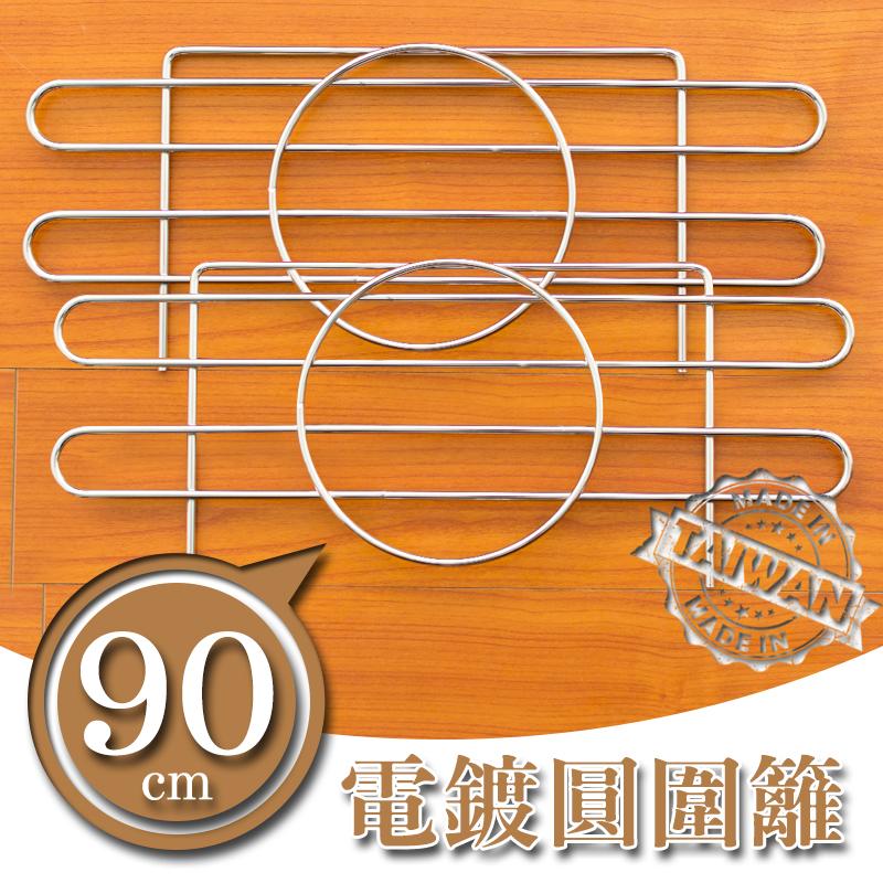 【dayneeds】【配件類】90公分波浪架專用配件-圓圍籬-鍍鉻層架/收納架/雜誌架/鞋架/鐵架/置物架