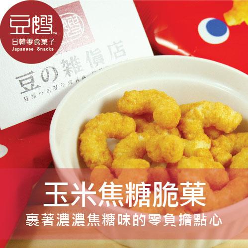 【豆嫂】日本零食 TOHATO 東鳩 焦糖玉米脆菓(四連)