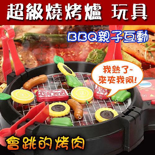 兒童禮物 仿真電動燒烤爐 玩具 烤肉玩具 廚房玩具