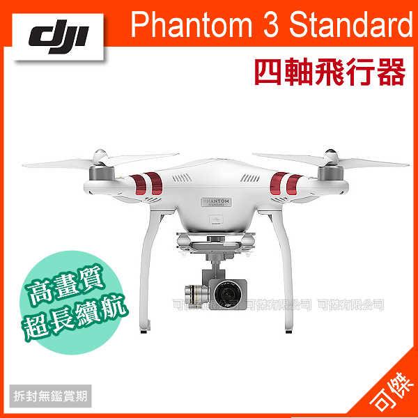 可傑  dji   Phantom 3 Standard   (P3S)  單電組  四軸飛行器  公司貨  高畫質  超長續航 優惠到11/28