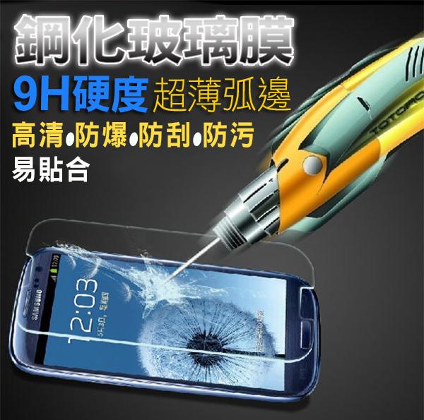 三星Galaxy Note 5 鋼化膜 9H 0.3mm弧邊 耐刮防爆玻璃膜 三星Note5 N9200 防爆裂高清貼膜 防污保護貼