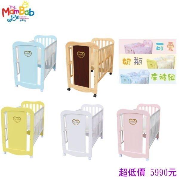 *美馨兒* Mam Bab夢貝比-夢貝比嬰兒床-彩虹貝比-乳母小床(五色可挑)+3D可愛奶瓶寢具六件組(S號) 5990元~來店/LINE訂貨另優惠