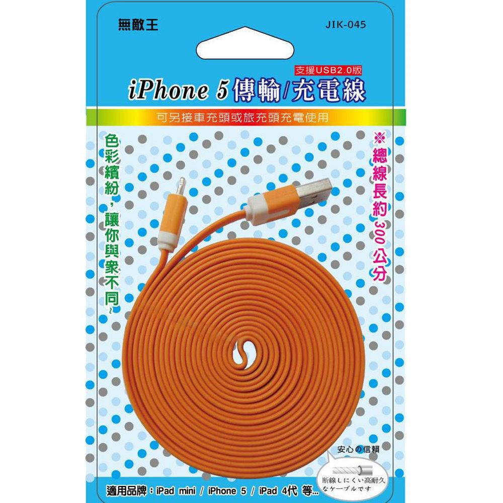 小玩子 無敵王 APPLE系列 (不挑款) i5 手機 平板 充電線 傳輸線 JIK-045