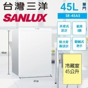 SANLUX 台灣三洋 45公升 單門小冰箱 SR-45A5 ★學生宿舍及小套房最佳選擇