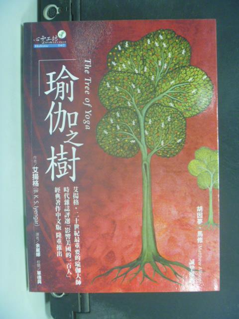 【書寶二手書T1/宗教_KEF】瑜伽之樹_艾揚格 , 余麗娜