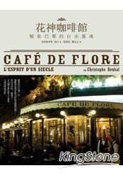 花神咖啡館﹕啜飲巴黎的自由靈魂