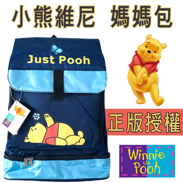 Disney 迪士尼 正版授權 輕量防潑水後揹媽媽包 後背包-維尼後背包/母嬰包/尿布奶瓶濕紙巾分層收納/媽媽背包