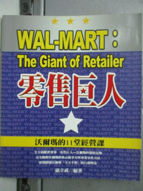 【書寶二手書T1/財經企管_HQS】零售巨人:沃爾瑪的11堂經營課_孫立武