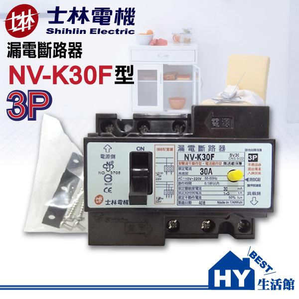 士林電機 3P漏電斷路器 NV-K30F 可選3P15A / 3P20A / 3P30A -《HY生活館》水電材料專賣店