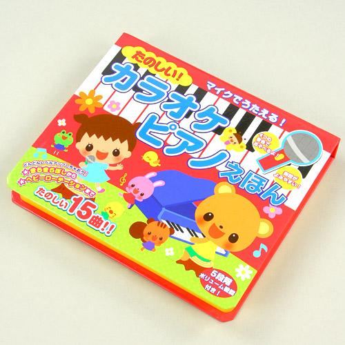 日本代購預購 日本童謠兒歌15首 音樂有聲書 附鋼琴鍵盤及麥克風 音樂童謠書 滿600免運費 492-014