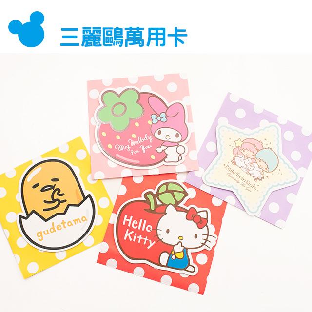NORNS【三麗鷗萬用卡】正版Hello Kitty Kikilala Melody 蛋黃哥 禮物卡片 卡通 可愛 賀卡