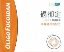 HiQ~褐抑定(褐藻醣膠)60粒/盒