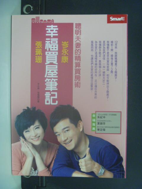 【書寶二手書T9/投資_LOX】岑永康、張珮珊幸福買屋筆記_岑永康、張珮珊