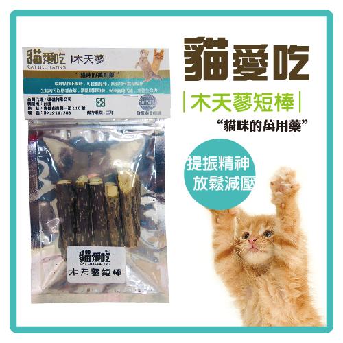 【力奇】貓愛吃 木天蓼短棒 5入-45元>可超取(D632A21)