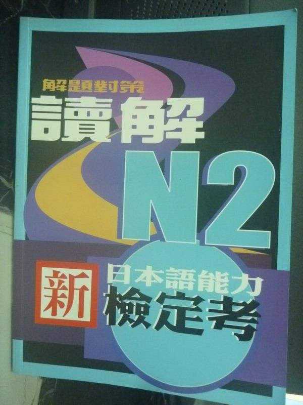 【書寶二手書T1/語言學習_ZHK】新日本語能力檢定考N2讀解 _和風編輯部
