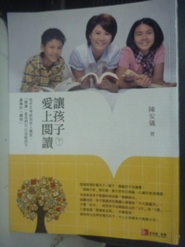 【書寶二手書T1/親子_ZBN】讓孩子愛上閱讀:從作文考試到待人處世_陳安儀