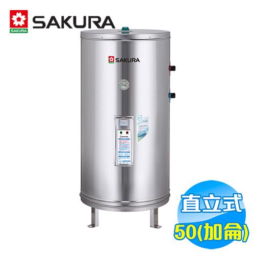 櫻花 SAKULA 50加侖儲熱式電熱水器 EH-5000S6