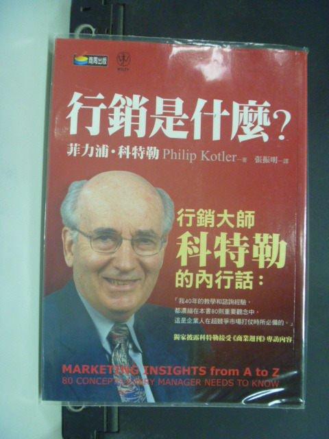 【書寶二手書T4/行銷_GFE】行銷是什麼_Philip Kolter
