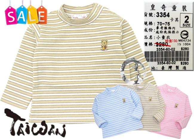童衣圓【AA161】AA161無尾熊立領衫 台灣製 長袖 中厚綿 條紋 套頭 肩釦 肩扣 針織衫 內搭 上衣~2號-5號