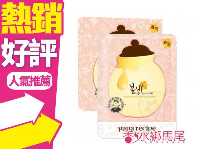韓國 papa recipe 春雨 玫瑰蜂蜜保濕面膜 5入 春雨玫瑰24K黃金蜂巢面膜◐香水綁馬尾◐