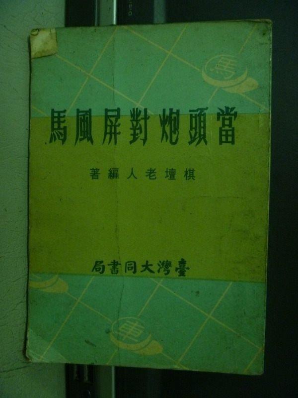 【書寶二手書T9/嗜好_OQV】當頭炮隊屏風馬_棋壇老人_民61年