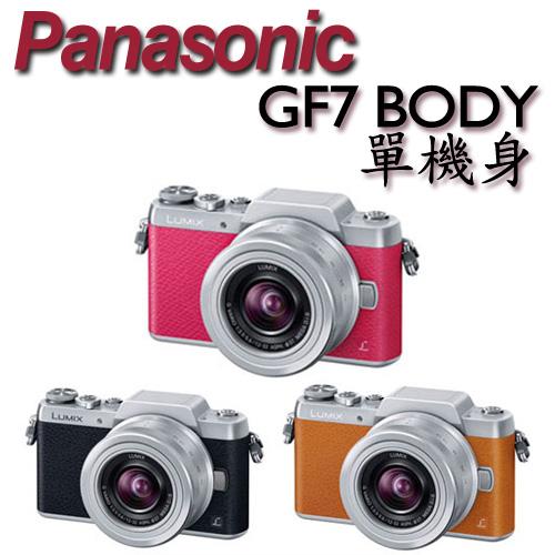 【★現金優惠價★送副廠電池】Panasonic DMC-GF7 BODY 單機身【公司貨】