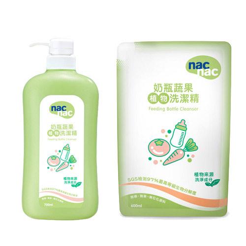 【奇買親子購物網】Nac Nac奶瓶清潔劑特惠組(1+1)