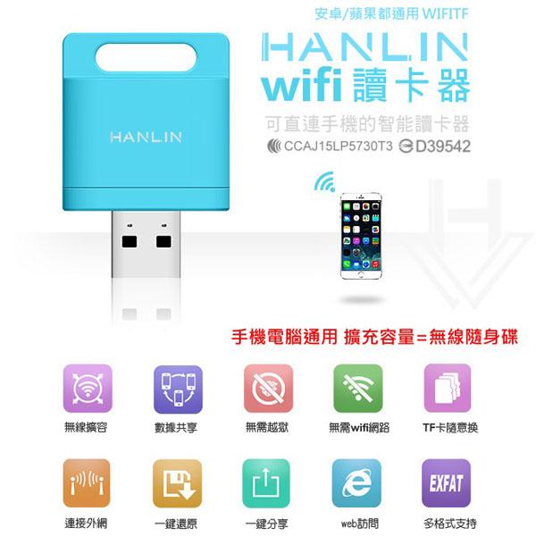 無線隨身碟 網路中繼 手機記憶無限擴充 多功合一 HANLIN WIFITF Apple 安卓 最大達2T 滷媽3C