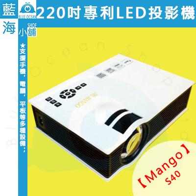 MANGO 220吋專利LED投影機 S40 ★辦公 會議 旅行 家庭娛樂 教學★支援手機、電腦、平板★贈HDMI線★