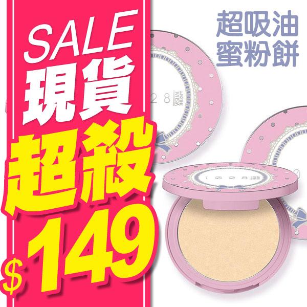 1028 超吸油蜜粉餅 4.6g【特價】§異國精品§
