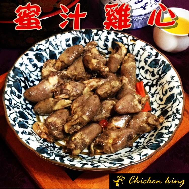 雞王 Chicken king  { 冰鎮滷雞心 }