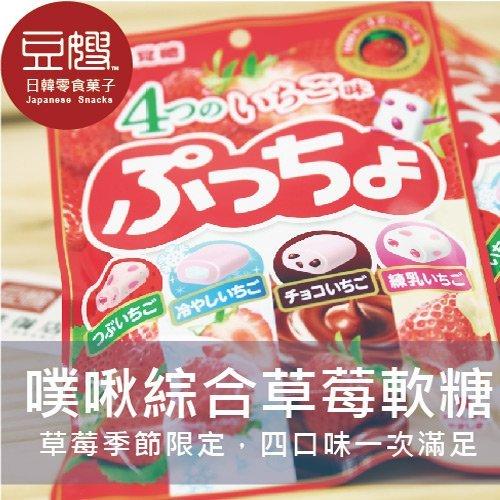 【豆嫂】日本零食 UHA味覺糖 噗啾綜合草莓軟糖*新包裝