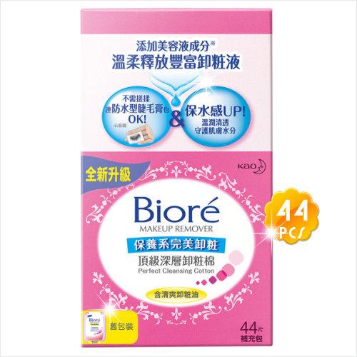 蜜妮Biore頂級深層卸妝棉(44片)補充包-新包裝 [53964]