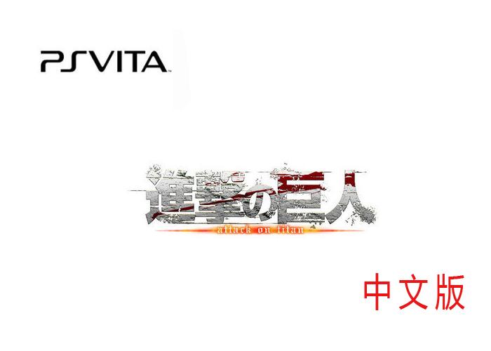 現貨供應中 亞洲中文版 含特典擦拭布+下載卡   [限制級] PSV 進擊的巨人