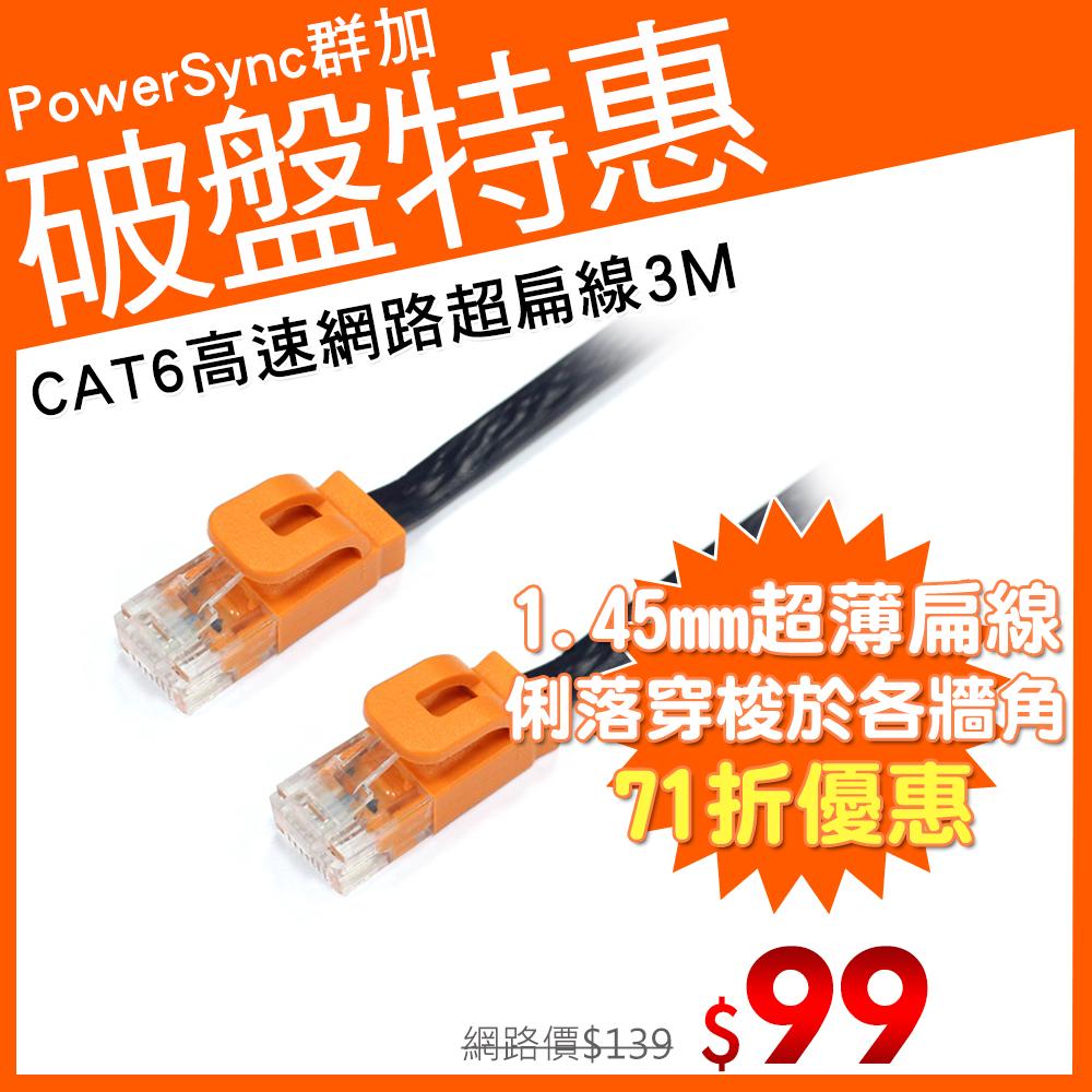群加 Powersync CAT 6 1Gbps 好拔插設計 高速網路線 RJ45 LAN Cable【超薄扁平線】深藍色 / 3M (C65B3FLB)