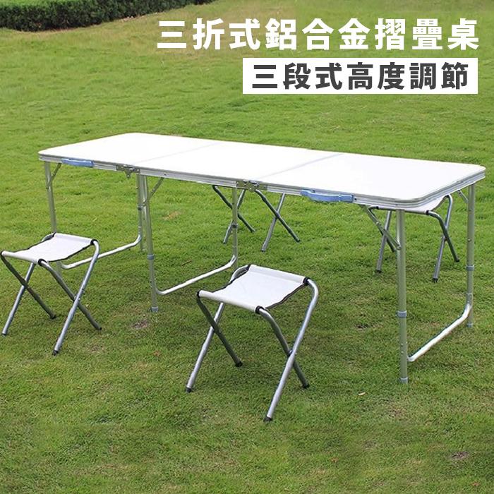 加長版 摺疊桌 三折式鋁合金摺疊桌 野餐桌 露營摺疊桌 TRENY【YV6924】HappyLife