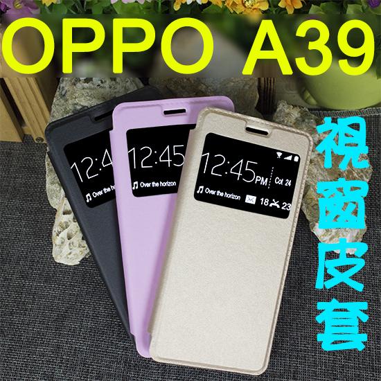 【視窗】歐珀 OPPO A39 CPH1605 F1A 5.2吋 視窗側掀皮套/書本式翻頁/保護套/支架斜立展示/軟套/自拍機/美顏